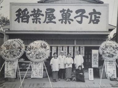「稲葉屋」菓子店
